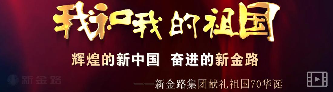 金路集团最新公告_四川新金路集团股份有限公司 [官网]